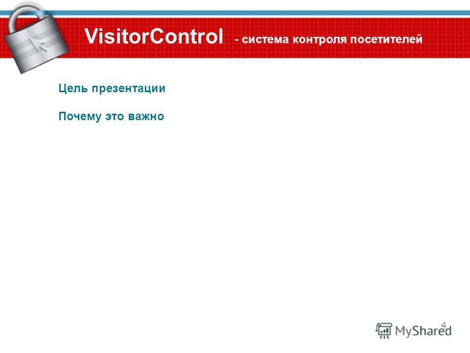 4 VisitorControl - система контроля посетителей Цель презентации Почему это важно