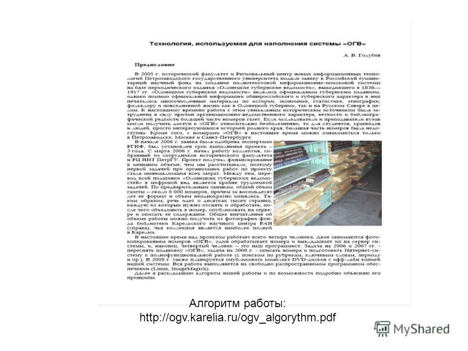 Алгоритм работы: http://ogv.karelia.ru/ogv_algorythm.pdf
