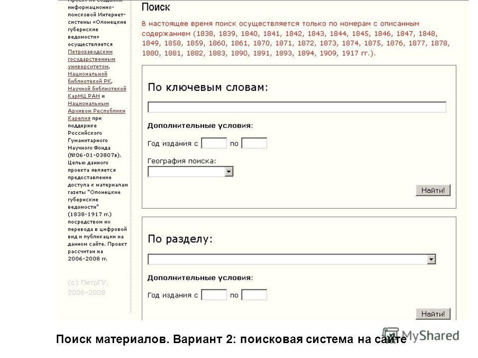 Поиск материалов. Вариант 2: поисковая система на сайте