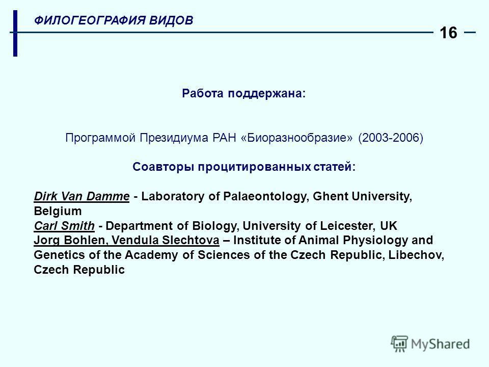 Работа поддержана: Программой Президиума РАН «Биоразнообразие» (2003-2006) Соавторы процитированных статей: Dirk Van Damme - Laboratory of Palaeontology, Ghent University, Belgium Carl Smith - Department of Biology, University of Leicester, UK Jorg B