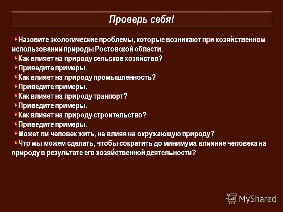 Назовите экологические проблемы, которые возникают при хозяйственном использовании природы Ростовской области. Как влияет на природу сельское хозяйство? Приведите примеры. Как влияет на природу промышленность? Приведите примеры. Как влияет на природу