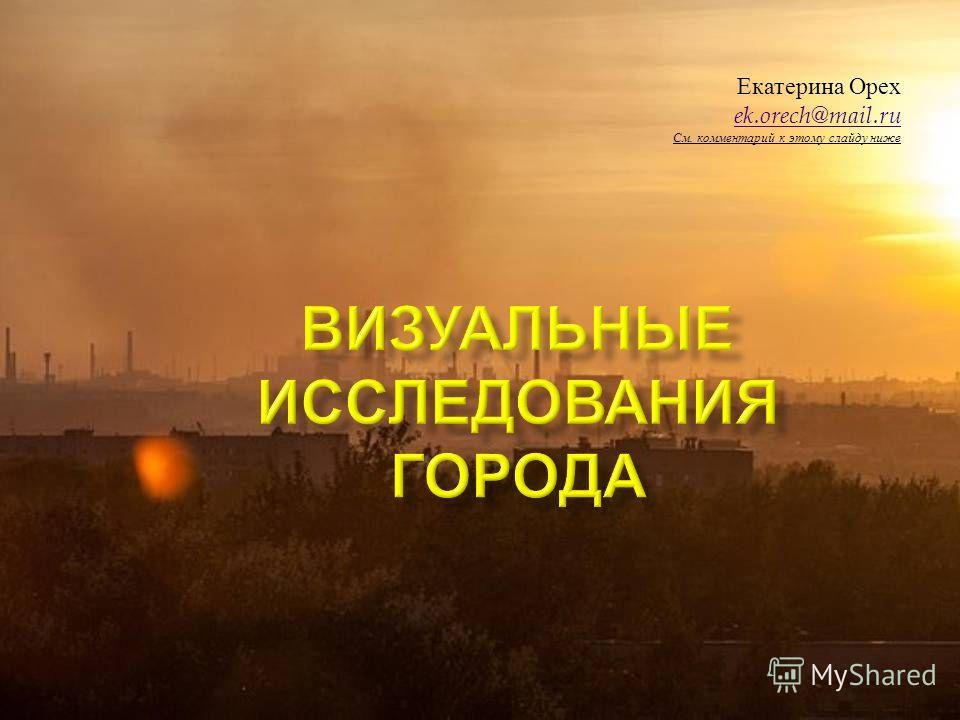 Екатерина Орех ek.orech@mail.ru См. комментарий к этому слайду ниже
