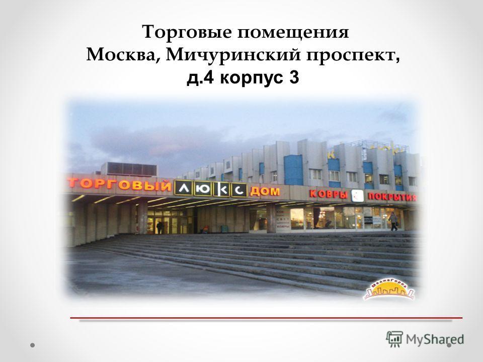 Торговые помещения Москва, Мичуринский проспект, д.4 корпус 3