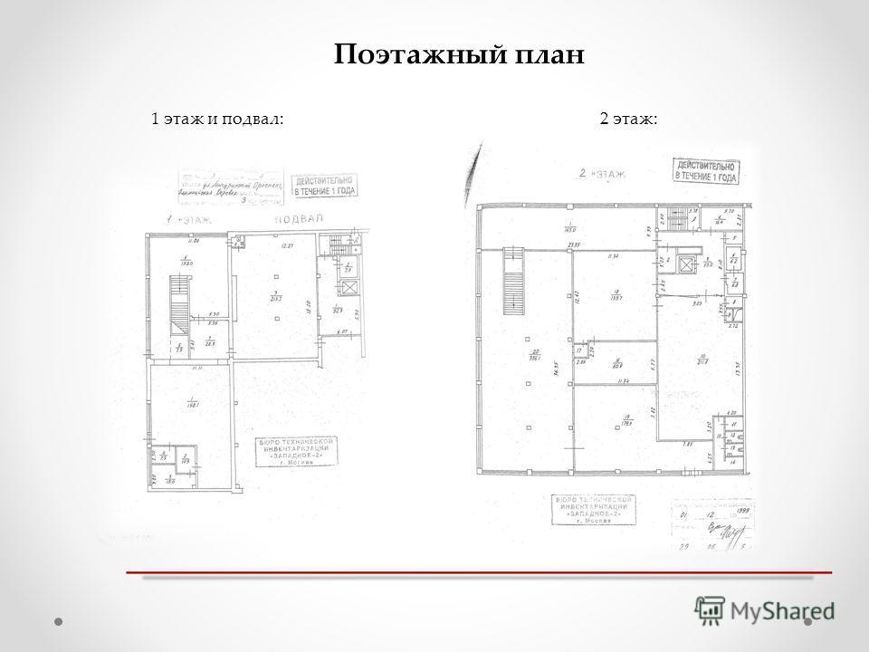 Поэтажный план 1 этаж и подвал:2 этаж: