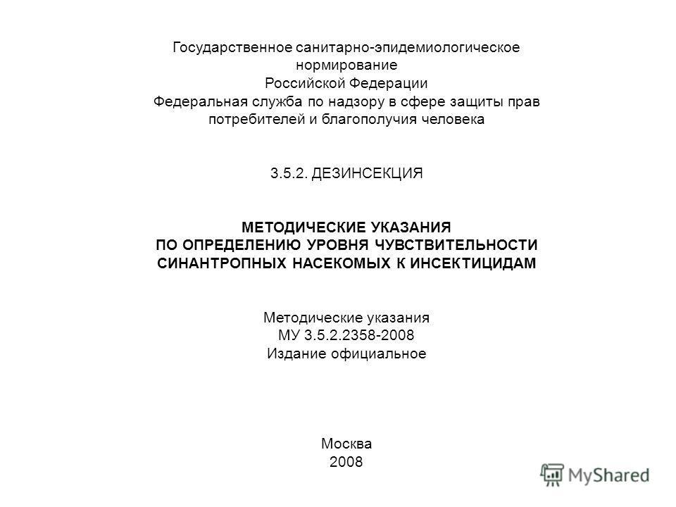 Государственное санитарно-эпидемиологическое нормирование Российской Федерации Федеральная служба по надзору в сфере защиты прав потребителей и благополучия человека 3.5.2. ДЕЗИНСЕКЦИЯ МЕТОДИЧЕСКИЕ УКАЗАНИЯ ПО ОПРЕДЕЛЕНИЮ УРОВНЯ ЧУВСТВИТЕЛЬНОСТИ СИНА