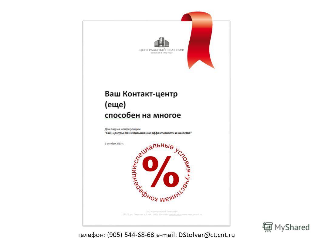 телефон: (905) 544-68-68 e-mail: DStolyar@ct.cnt.ru