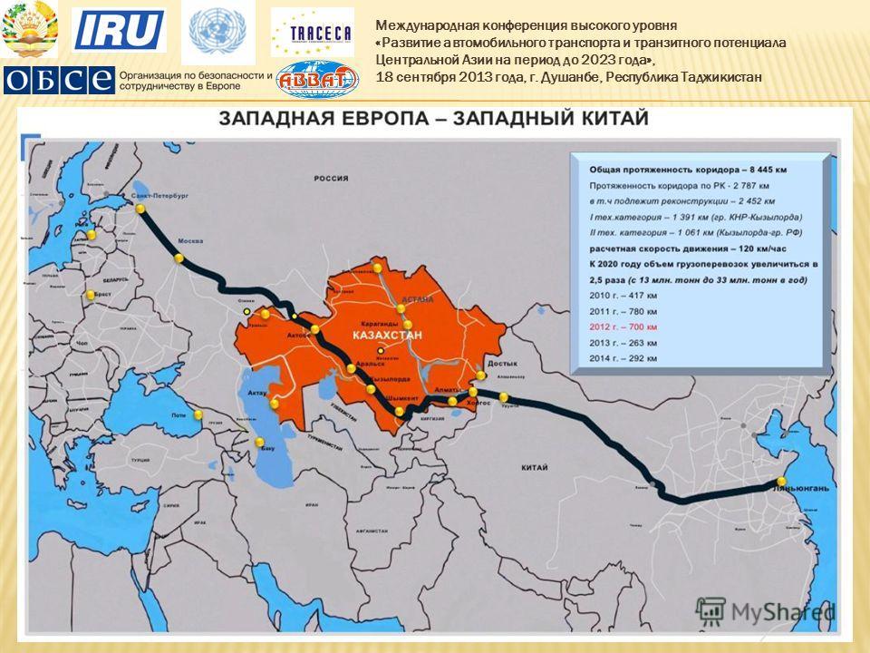 Международная конференция высокого уровня «Развитие автомобильного транспорта и транзитного потенциала Центральной Азии на период до 2023 года», 18 сентября 2013 года, г. Душанбе, Республика Таджикистан