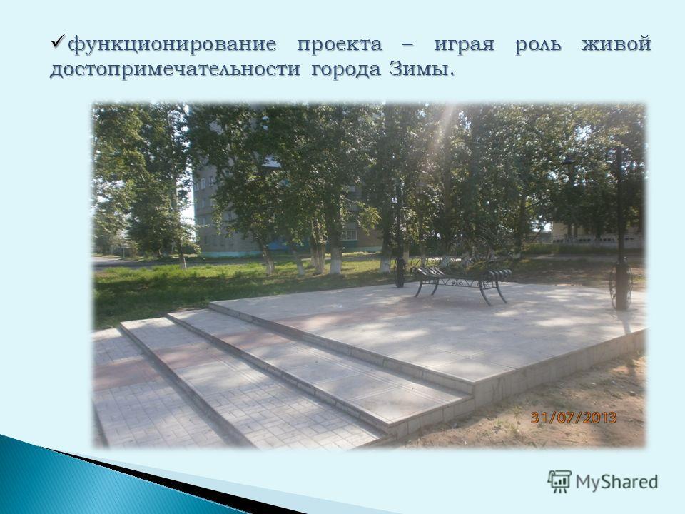 функционирование проекта – играя роль живой достопримечательности города Зимы. функционирование проекта – играя роль живой достопримечательности города Зимы.