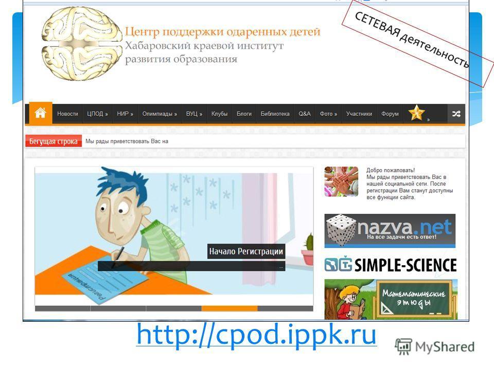 http://cpod.ippk.ru