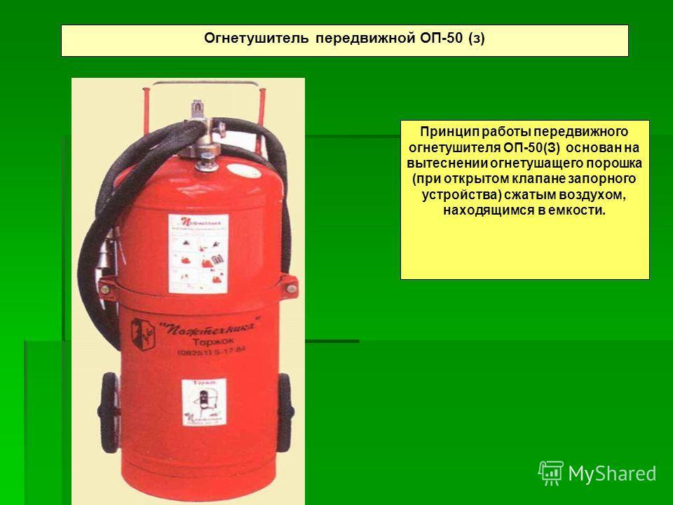 Огнетушитель передвижной ОП-50 (з) Принцип работы передвижного огнетушителя ОП-50(З) основан на вытеснении огнетушащего порошка (при открытом клапане запорного устройства) сжатым воздухом, находящимся в емкости.