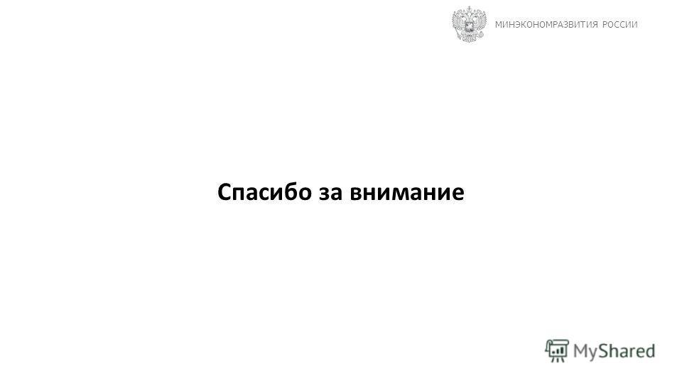 Москва, 15 июля 2013 г. Об обеспечении доступа в сети Интернет к открытым данным, содержащимся в информационных системах органов государственной власти Российской Федерации МИНЭКОНОМРАЗВИТИЯ РОССИИ Спасибо за внимание