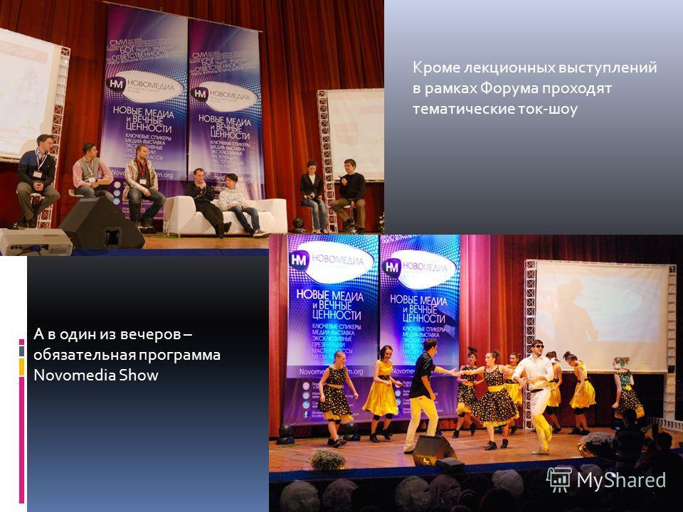 Кроме лекционных выступлений в рамках Форума проходят тематические ток-шоу А в один из вечеров – обязательная программа Novomedia Show