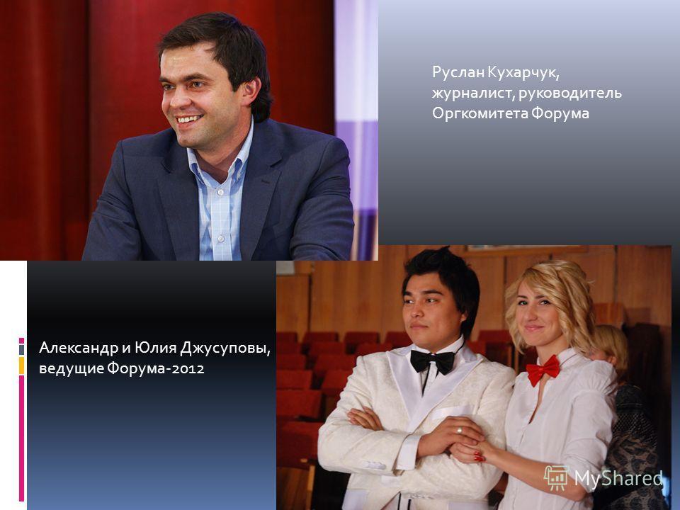 Руслан Кухарчук, журналист, руководитель Оргкомитета Форума Александр и Юлия Джусуповы, ведущие Форума-2012