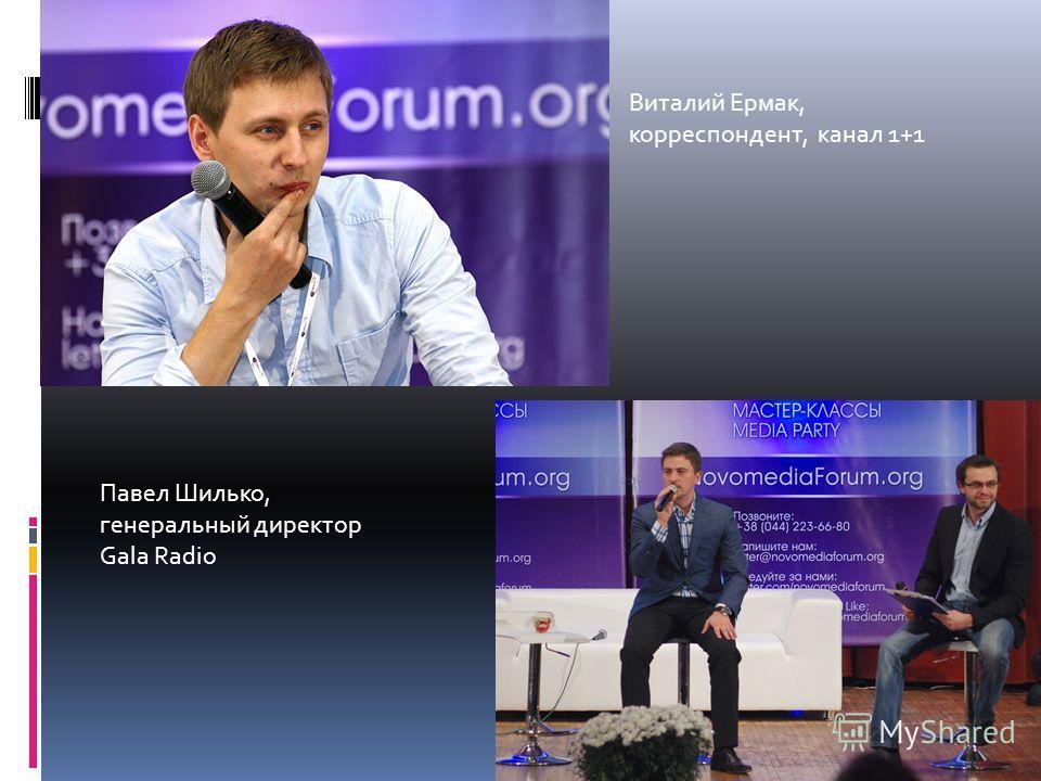 Виталий Ермак, корреспондент, канал 1+1 Павел Шилько, генеральный директор Gala Radio