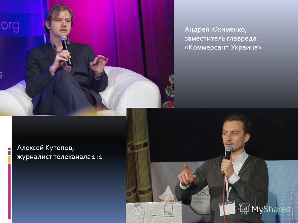 Андрей Юхименко, заместитель главреда «Коммерсант Украина» Алексей Кутепов, журналист телеканала 1+1