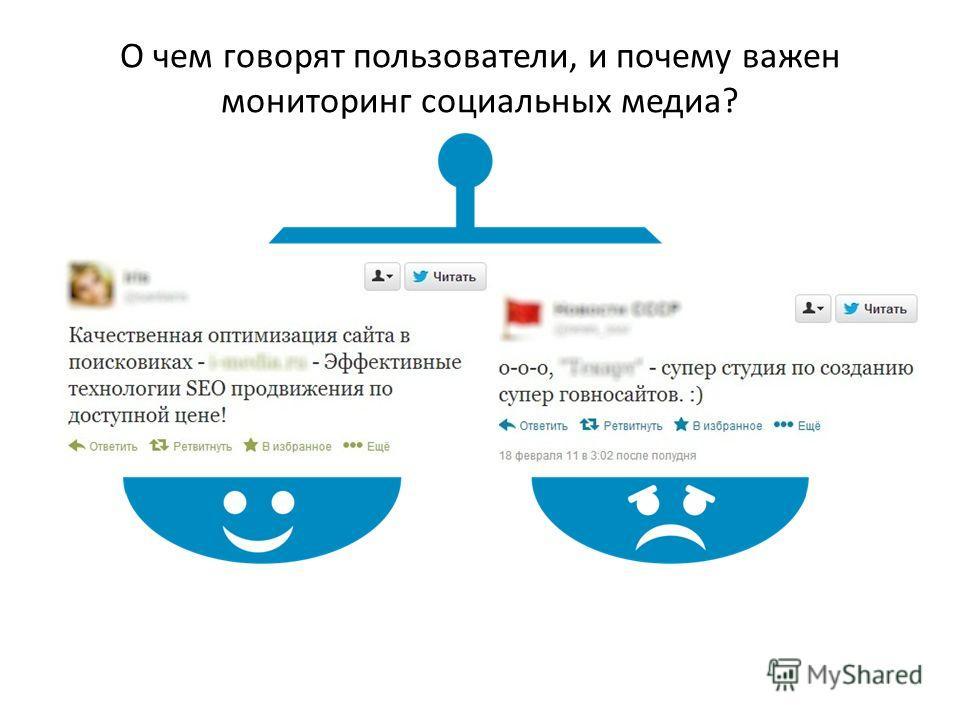 О чем говорят пользователи, и почему важен мониторинг социальных медиа?