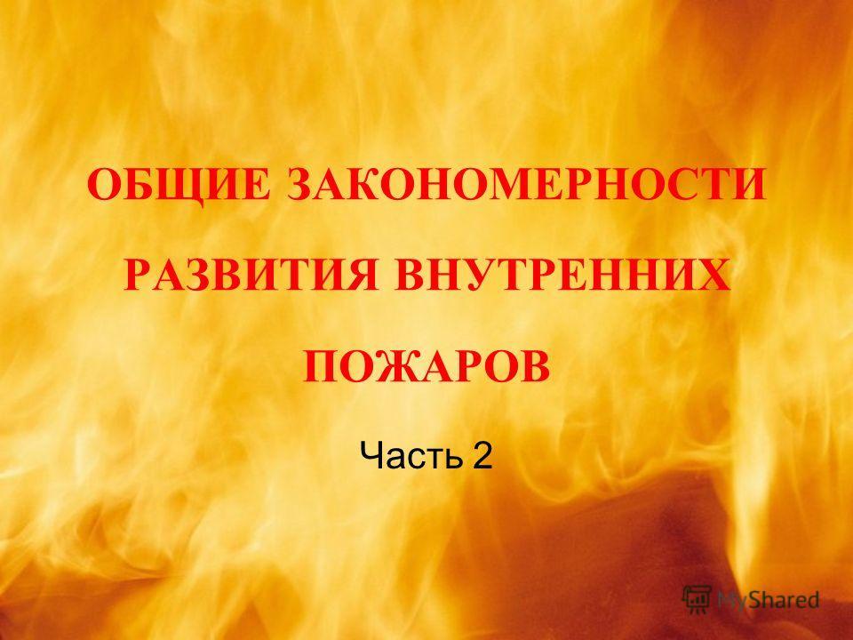 ОБЩИЕ ЗАКОНОМЕРНОСТИ РАЗВИТИЯ ВНУТРЕННИХ ПОЖАРОВ Часть 2