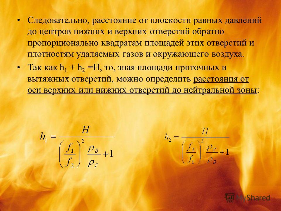 Следовательно, расстояние от плоскости равных давлений до центров нижних и верхних отверстий обратно пропорционально квадратам площадей этих отверстий и плотностям удаляемых газов и окружающего воздуха. Так как h 1 + h 2 =Н, то, зная площади приточны