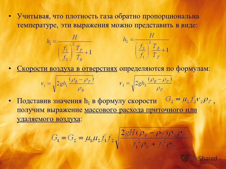 Учитывая, что плотность газа обратно пропорциональна температуре, эти выражения можно представить в виде: Скорости воздуха в отверстиях определяются по формулам: Подставив значения h 1 в формулу скорости, получим выражение массового расхода приточног