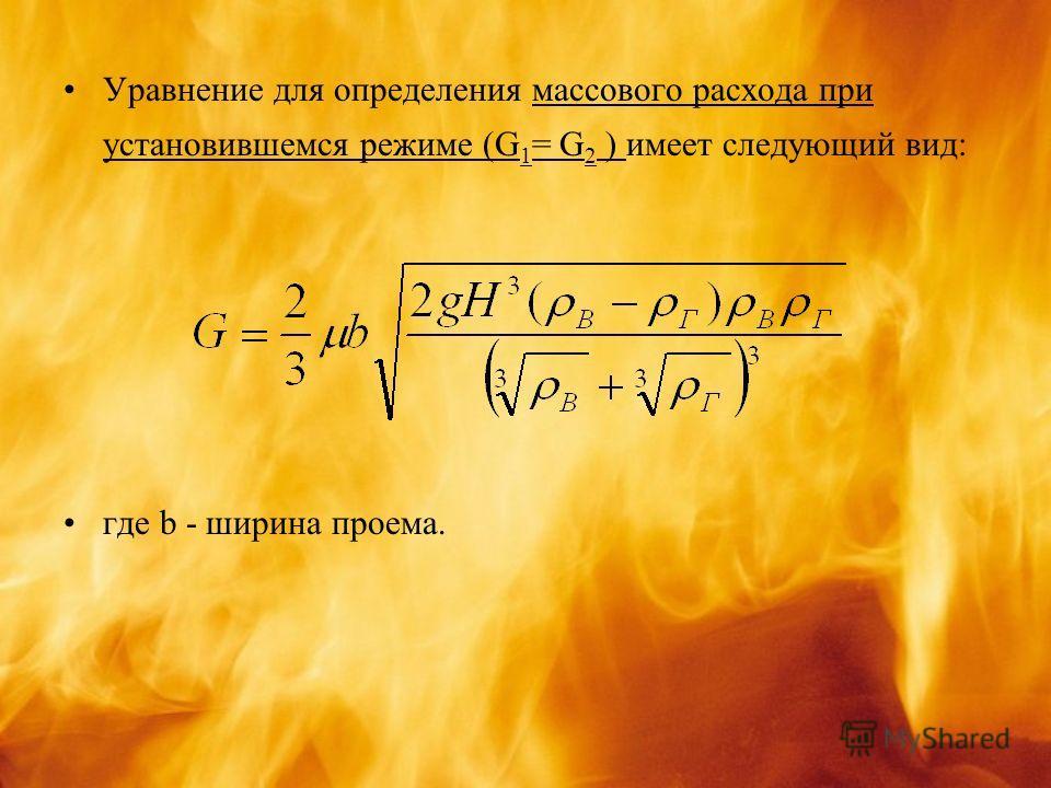 Уравнение для определения массового расхода при установившемся режиме (G 1 = G 2 ) имеет следующий вид: где b - ширина проема.