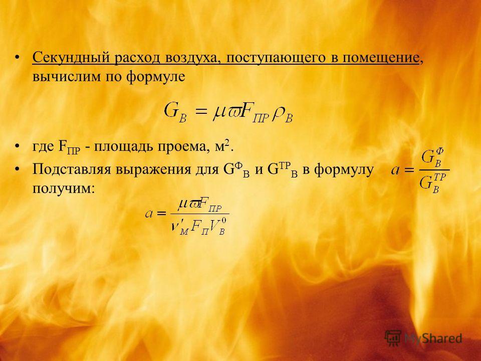 Секундный расход воздуха, поступающего в помещение, вычислим по формуле где F ПР - площадь проема, м 2. Подставляя выражения для G Ф В и G TP B в формулу получим: