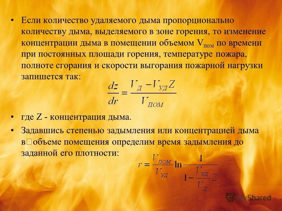 Если количество удаляемого дыма пропорционально количеству дыма, выделяемого в зоне горения, то изменение концентрации дыма в помещении объемом V пом по времени при постоянных площади горения, температуре пожара, полноте сгорания и скорости выгорания