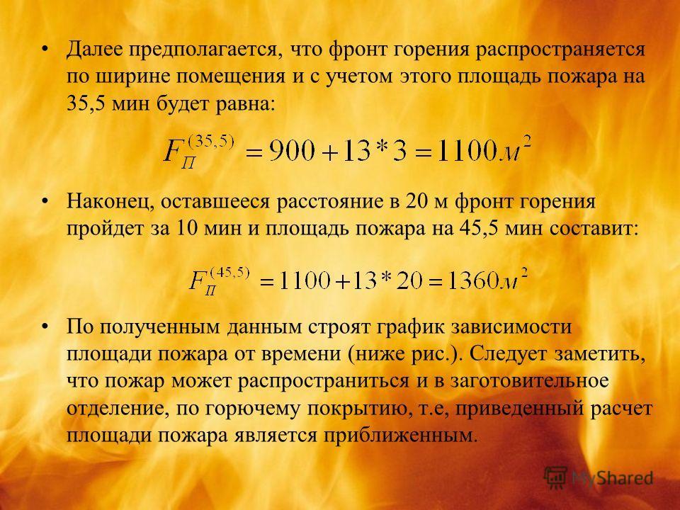 Далее предполагается, что фронт горения распространяется по ширине помещения и с учетом этого площадь пожара на 35,5 мин будет равна: Наконец, оставшееся расстояние в 20 м фронт горения пройдет за 10 мин и площадь пожара на 45,5 мин составит: По полу