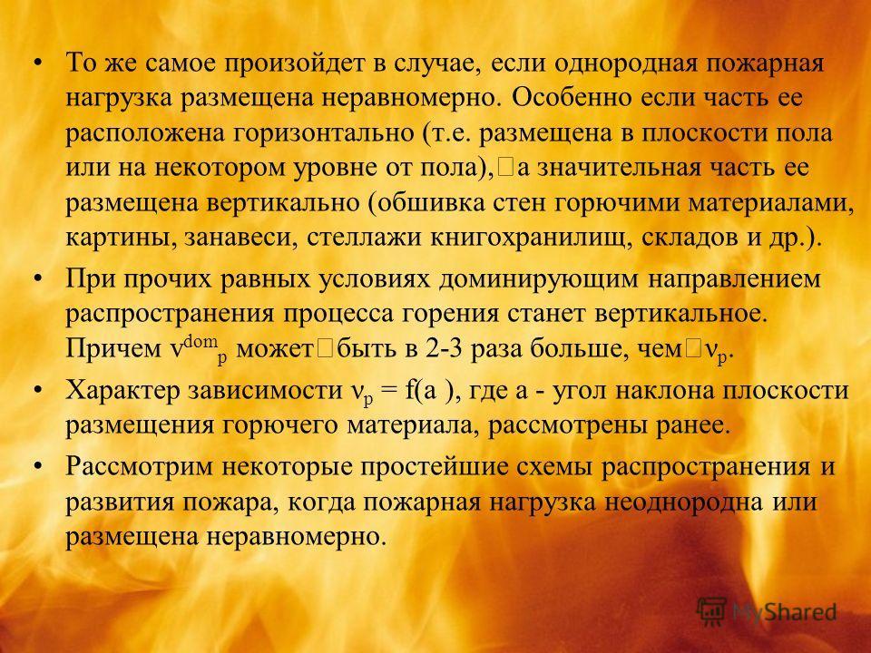 То же самое произойдет в случае, если однородная пожарная нагрузка размещена неравномерно. Особенно если часть ее расположена горизонтально (т.е. размещена в плоскости пола или на некотором уровне от пола), а значительная часть ее размещена вертикаль