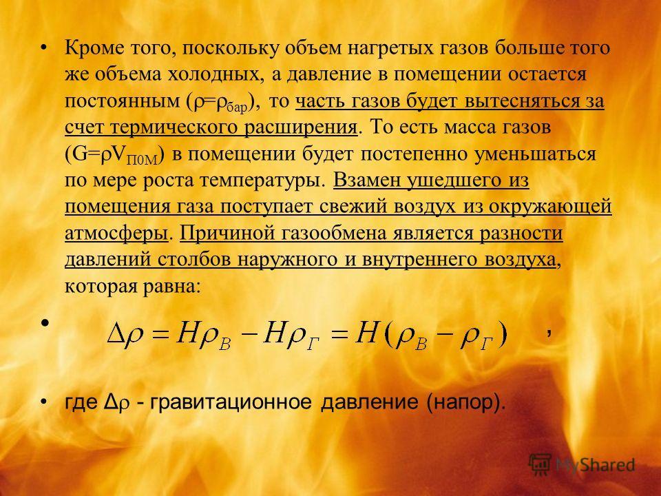 Кроме того, поскольку объем нагретых газов больше того же объема холодных, а давление в помещении остается постоянным ( = бap ), то часть газов будет вытесняться за счет термического расширения. То есть масса газов (G= V П0М ) в помещении будет посте