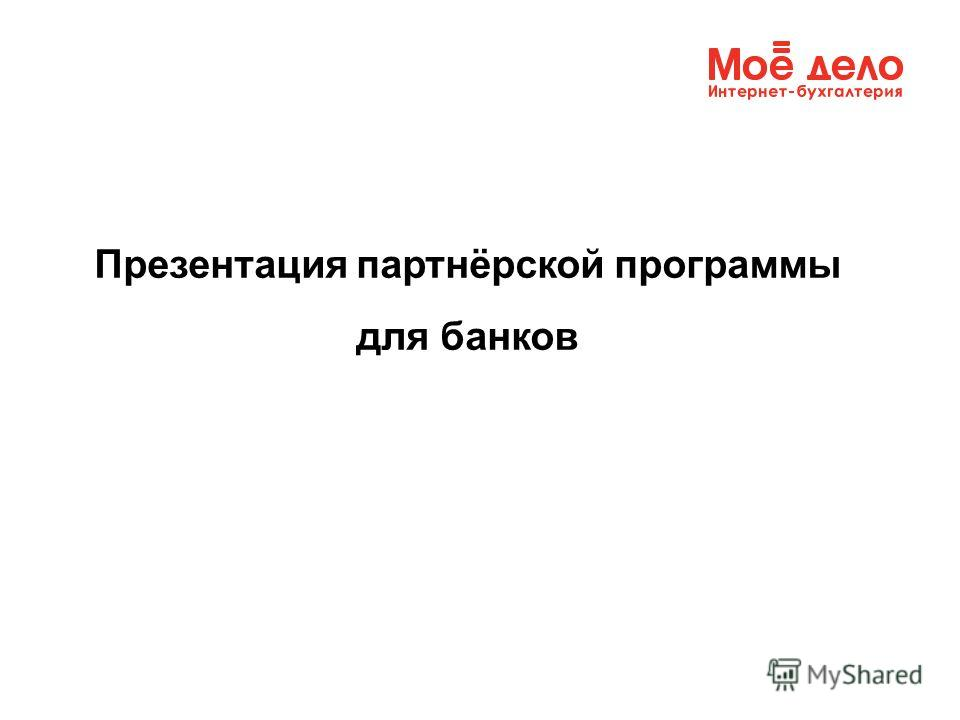 Презентация партнёрской программы для банков