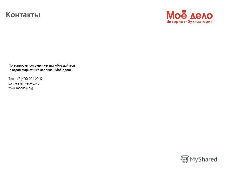 Контакты По вопросам сотрудничества обращайтесь в отдел маркетинга сервиса «Моё дело»: Тел.: +7 (495) 921 23 42 partners@moedelo.org www.moedelo.org