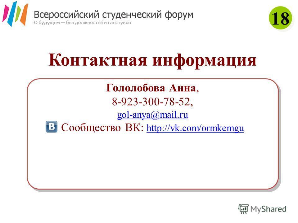 Контактная информация Гололобова Анна, 8-923-300-78-52, gol-anya@mail.ru Сообщество ВК: http://vk.com/ormkemgu http://vk.com/ormkemgu Гололобова Анна, 8-923-300-78-52, gol-anya@mail.ru Сообщество ВК: http://vk.com/ormkemgu http://vk.com/ormkemgu 18