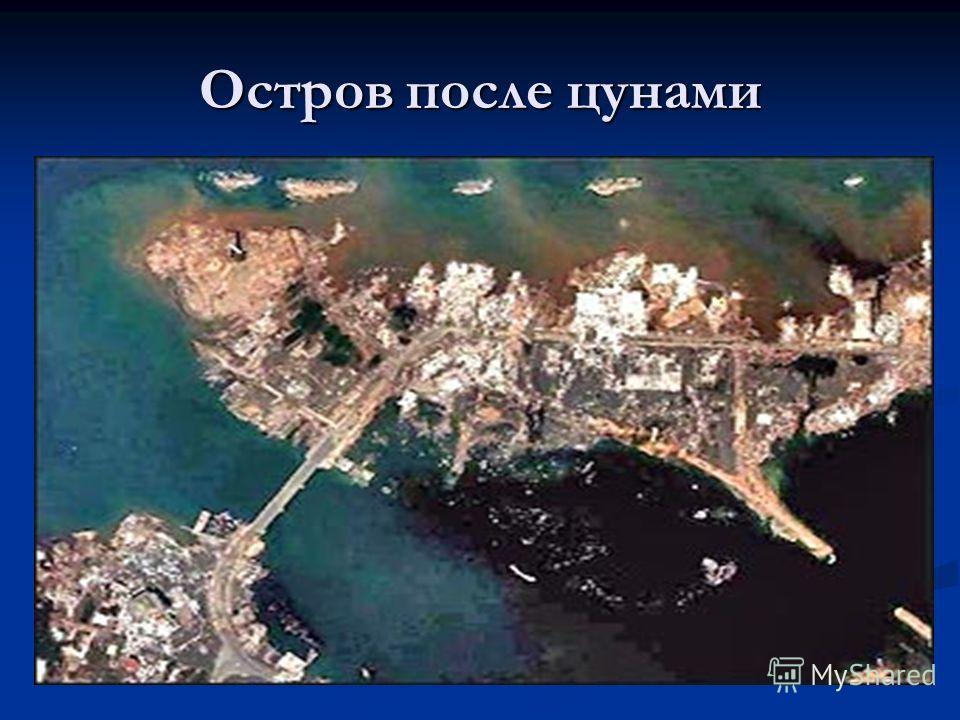 Остров после цунами