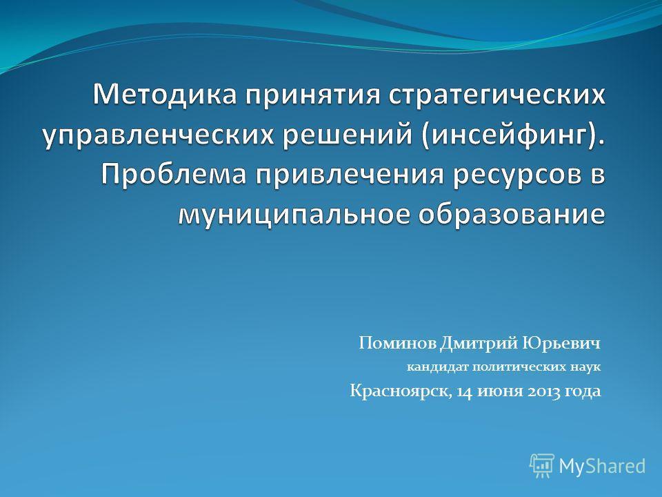 Поминов Дмитрий Юрьевич кандидат политических наук Красноярск, 14 июня 2013 года