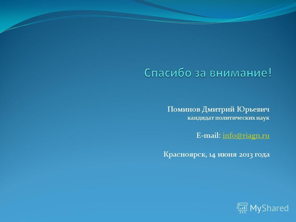 Поминов Дмитрий Юрьевич кандидат политических наук E-mail: info@riagn.ruinfo@riagn.ru Красноярск, 14 июня 2013 года