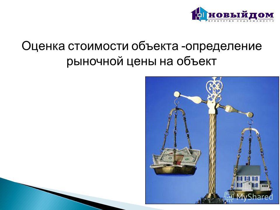Оценка стоимости объекта -определение рыночной цены на объект