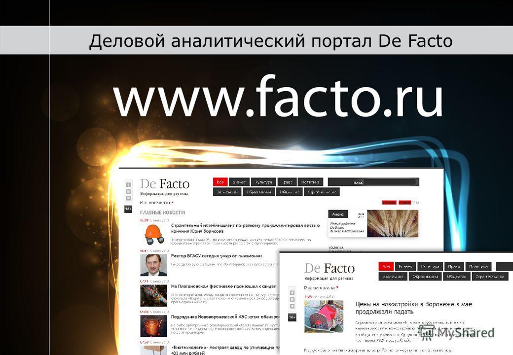 Деловой аналитический портал De Facto