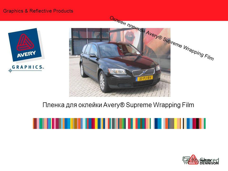 Graphics & Reflective Products Пленка для оклейки Avery® Supreme Wrapping Film Оклеен пленкой Avery® Supreme Wrapping Film