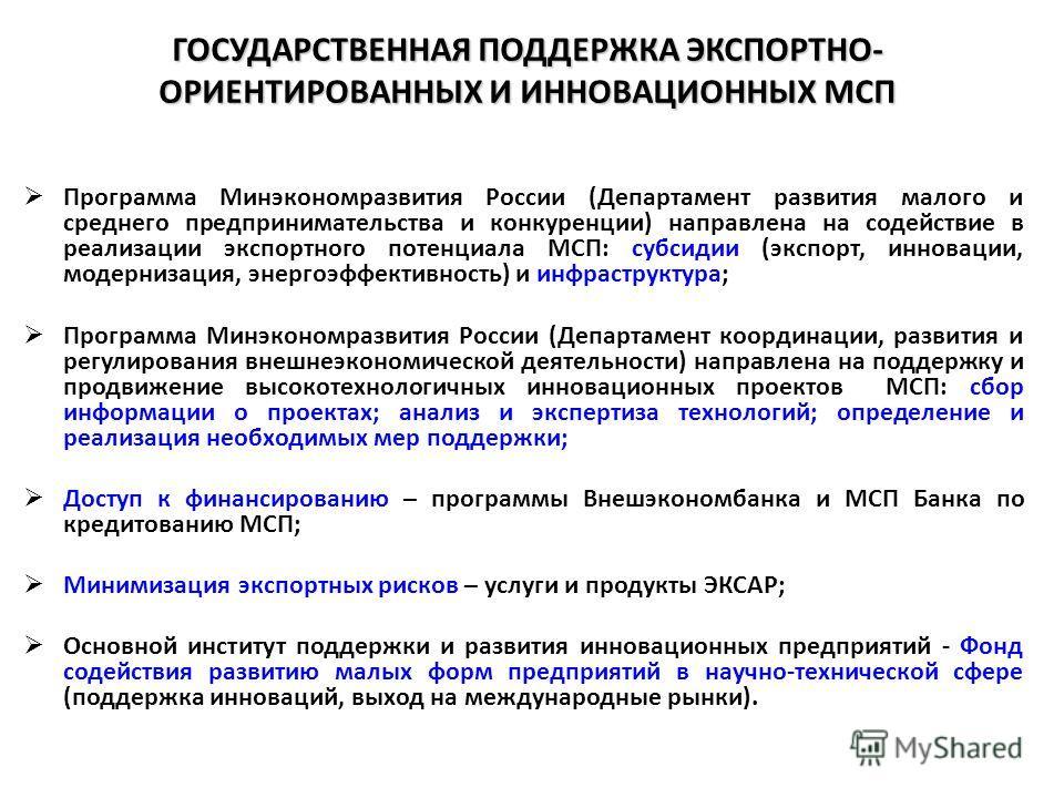 ГОСУДАРСТВЕННАЯ ПОДДЕРЖКА ЭКСПОРТНО- ОРИЕНТИРОВАННЫХ И ИННОВАЦИОННЫХ МСП Программа Минэкономразвития России (Департамент развития малого и среднего предпринимательства и конкуренции) направлена на содействие в реализации экспортного потенциала МСП: с