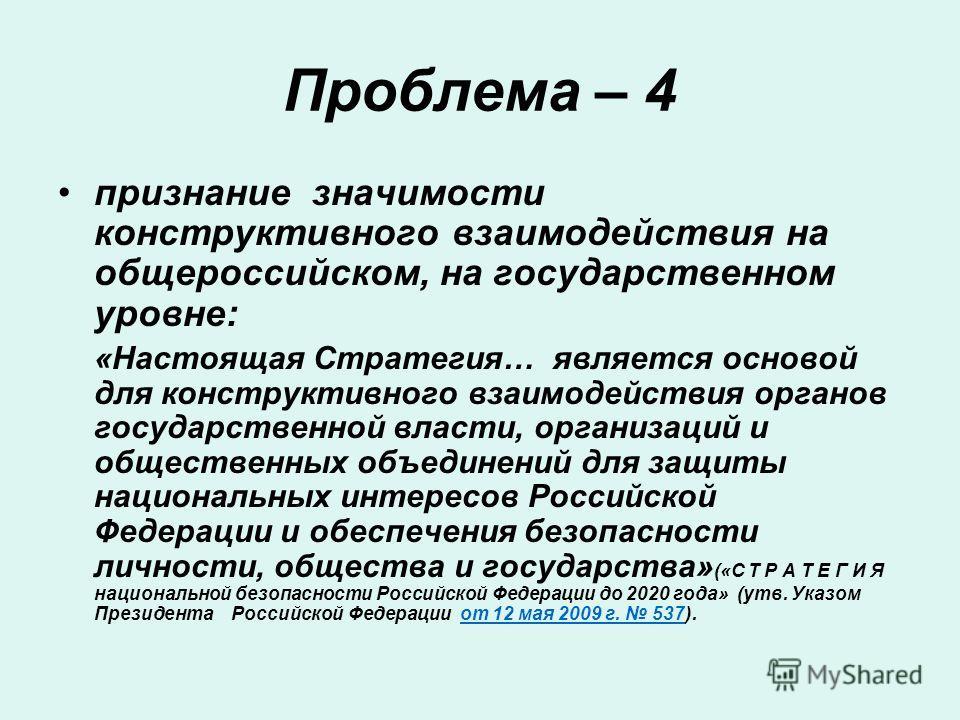 Проблема – 4 признание значимости конструктивного взаимодействия на общероссийском, на государственном уровне: «Настоящая Стратегия… является основой для конструктивного взаимодействия органов государственной власти, организаций и общественных объеди