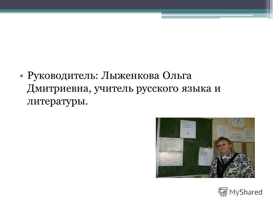 Руководитель: Лыженкова Ольга Дмитриевна, учитель русского языка и литературы.