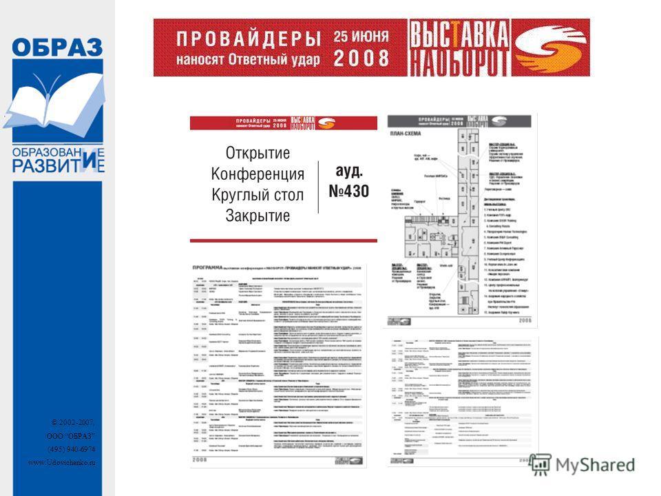 © 2002-2007, ООО ОБРАЗ (495) 940-6974 www.Udovichenko.ru