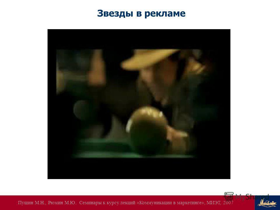 Пущин М.Н., Рюмин М.Ю. Семинары к курсу лекций «Коммуникации в маркетинге», МИЭТ, 2007 Звезды в рекламе