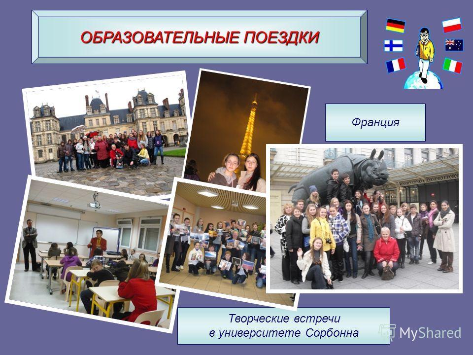 ОБРАЗОВАТЕЛЬНЫЕ ПОЕЗДКИ Творческие встречи в университете Сорбонна Франция