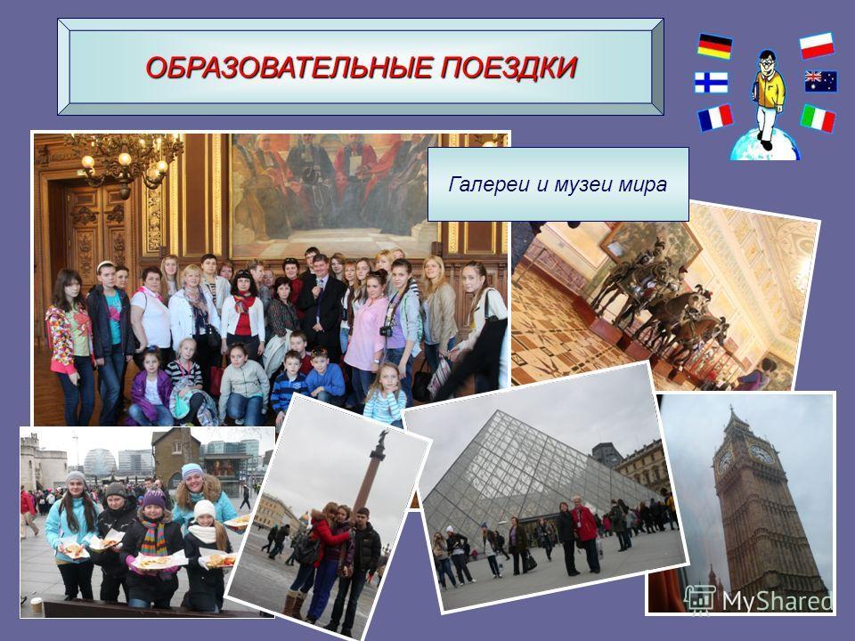 ОБРАЗОВАТЕЛЬНЫЕ ПОЕЗДКИ Галереи и музеи мира