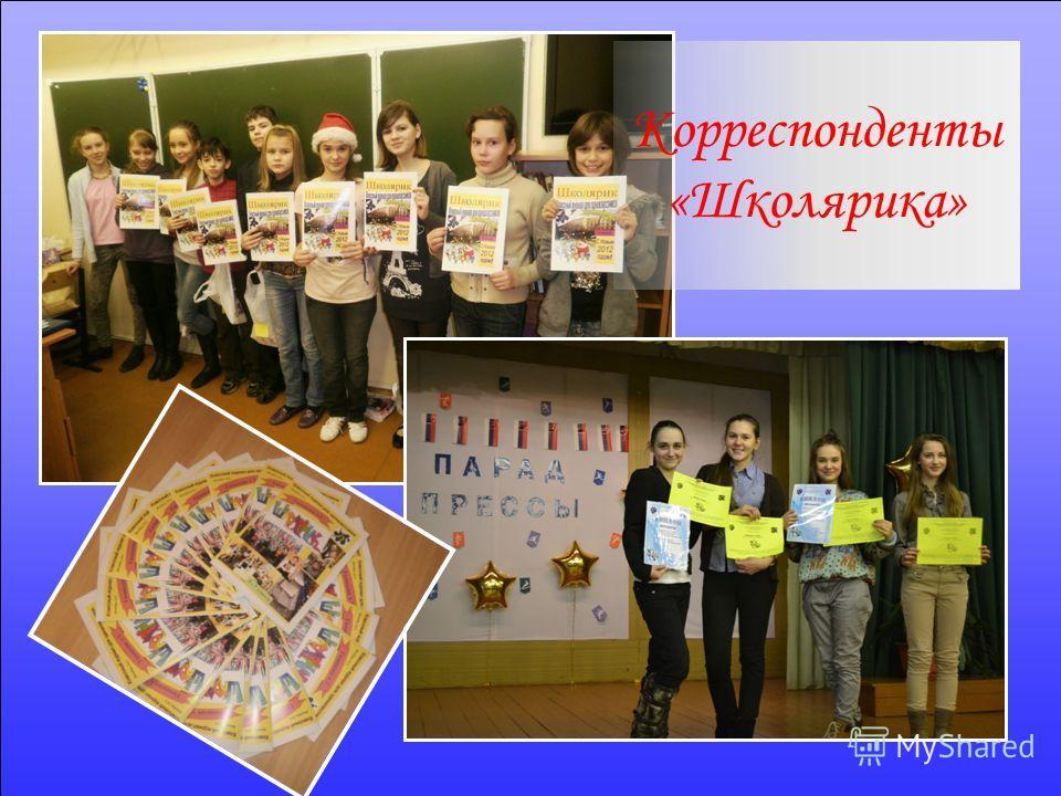 Корреспонденты «Школярика»