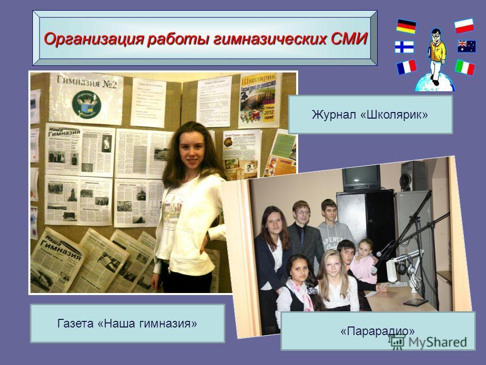 Организация работы гимназических СМИ Газета «Наша гимназия» «Парарадио» Журнал «Школярик»