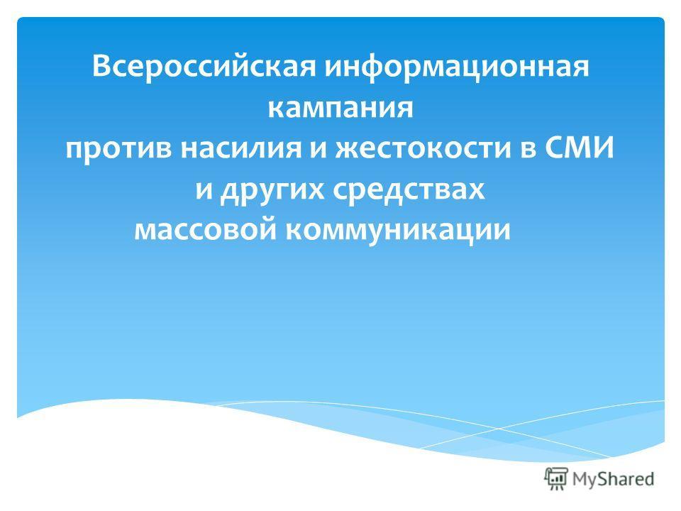 Всероссийская информационная кампания против насилия и жестокости в СМИ и других средствах массовой коммуникации