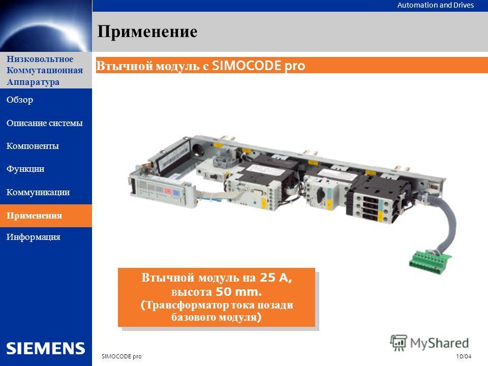Automation and Drives SIMOCODE pro10/04 Низковольтное Коммутационная Аппаратура Обзор Описание системы Компоненты Функции Коммуникации Применения Информация Применение Втычной модуль с SIMOCODE pro Втычной модуль на 25 A, высота 50 mm. ( Трансформато