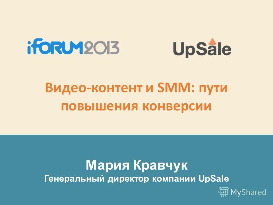 Мария Кравчук Генеральный директор компании UpSale Видео-контент и SMM: пути повышения конверсии